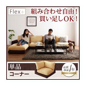 ソファー【Flex+】ベージュ×ブラウン カバーリングモジュールローソファ【Flex+】フレックスプラス【単品】コーナーの詳細を見る