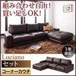 ソファーセット【Luciano】ダークブラウン モジュールローソファ【Luciano】ルチアーノ【セット】コーナーカウチ