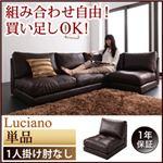 ソファー 1人掛け【Luciano】ダークブラウン モジュールローソファ【Luciano】ルチアーノ 肘なし