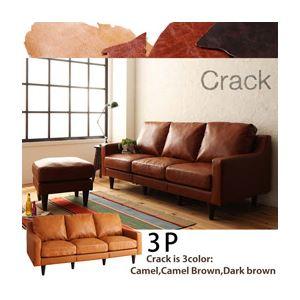 ソファー 3人掛け【Crack】キャメルブラウン ヴィンテージスタンダードソファ【Crack】クラック - 拡大画像