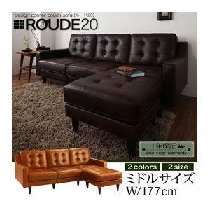 ソファー【ROUDE 20】ダークブラウン キルティングデザインコーナーカウチソファ【ROUDE 20】ルード20 ミドル - 拡大画像