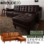 ソファー【ROUDE 20】ダークブラウン キルティングデザインコーナーカウチソファ【ROUDE 20】ルード20 ミドル