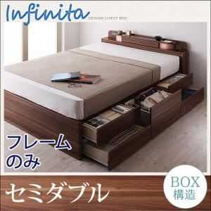 チェストベッド セミダブル【Infinita】【フレームのみ】 ブラウン 照明・コンセント付きチェストベッド【Infinita】インフィニタ - 拡大画像