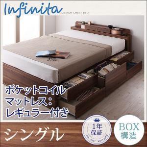 《収納ベッド》【Infinita】インフィニタ