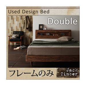 すのこベッド ダブル【Jack Timber】【フレームのみ】 シャビーブラウン 棚・コンセント付きユーズドデザインすのこベッド【Jack Timber】ジャック・ティンバー