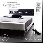 すのこベッド シングル【Degrace】【フレームのみ】 アーバンブラック 鏡面光沢仕上げ 棚・コンセント付きモダンデザインすのこベッド【Degrace】ディ・グレース