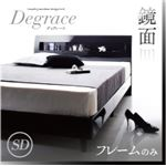 すのこベッド セミダブル【Degrace】【フレームのみ】 アーバンブラック 鏡面光沢仕上げ 棚・コンセント付きモダンデザインすのこベッド【Degrace】ディ・グレース