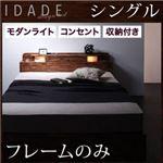 収納ベッド シングル【IDADE】【フレームのみ】 シャビーブラウン モダンライト・コンセント付き収納ベッド【IDADE】イダーデ