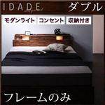 収納ベッド ダブル【IDADE】【フレームのみ】 シャビーブラウン モダンライト・コンセント付き収納ベッド【IDADE】イダーデ