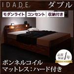 収納ベッド ダブル【IDADE】【ボンネルコイルマットレス:ハード付き】 シャビーブラウン モダンライト・コンセント付き収納ベッド【IDADE】イダーデ