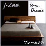 フロアベッド セミダブル【J-Zee】【フレームのみ】 ブラウン モダンデザインステージタイプフロアベッド【J-Zee】ジェイ・ジー