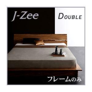 フロアベッド ダブル【J-Zee】【フレームのみ】 ブラウン モダンデザインステージタイプフロアベッド【J-Zee】ジェイ・ジー - 拡大画像