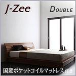 フロアベッド ダブル【J-Zee】【国産ポケットコイルマットレス付き】 ブラウン モダンデザインステージタイプフロアベッド【J-Zee】ジェイ・ジー