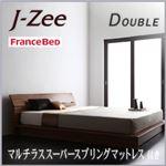 フロアベッド ダブル【J-Zee】【マルチラススーパースプリングマットレス付き】 ブラウン モダンデザインステージタイプフロアベッド【J-Zee】ジェイ・ジー