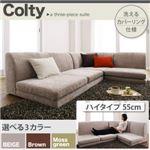 カバーリングフロアコーナーソファ【COLTY】コルティ(ハイタイプ) ブラウン