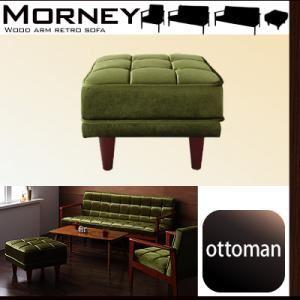 【単品】足置き(オットマン)【MORNEY】モケットグリーン 木肘レトロソファ【MORNEY】モーニー オットマン