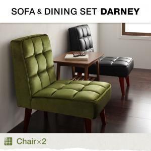 【テーブルなし】チェア2脚セット【DARNEY】バイキャストブラック 【DARNEY】ダーニー/チェア(2脚組) - 拡大画像