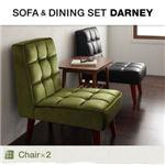 【テーブルなし】チェア2脚セット【DARNEY】モケットグリーン×バイキャストブラック 【DARNEY】ダーニー/チェア(2脚組)
