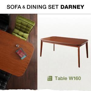 【単品】テーブル ウォールナット【DARNEY】ダーニー/テーブル(W160cm) - 拡大画像