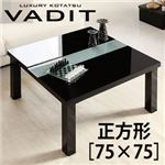 【単品】こたつテーブル 正方形(75×75cm)【VADIT】グロスブラック 鏡面仕上げ アーバンモダンデザインこたつテーブル【VADIT】バディット