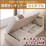 収納ベッド レギュラー セミダブル【横開き】【Grand L】【ボンネルコイルマットレス付】ナチュラル 新開閉タイプが選べるガス圧式跳ね上げ大容量収納ベッド【Grand L】