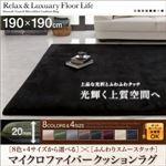 ラグマット 190×190サイズ ワインレッド 8色×4サイズから選べる ふんわりスムースタッチ マイクロファイバークッションラグ