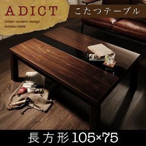 【単品】こたつテーブル 長方形(105×75cm)【ADICT】ウォールナットブラウン アーバンモダンデザインこたつテーブル【ADICT】アディクト - 拡大画像