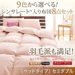 布団8点セット セミダブル【ベッドタイプ】モスグリーン 9色から選べる!シンサレート入り布団セット - 拡大画像