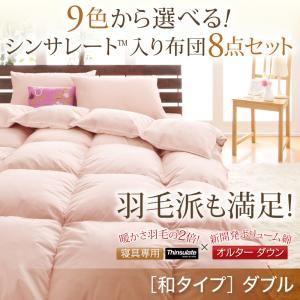 布団8点セット ダブル【和タイプ】モスグリーン 9色から選べる!シンサレート入り布団セット - 拡大画像