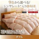 【単品】掛け布団 ダブル シルバーアッシュ 9色から選べる!シンサレート入り掛布団