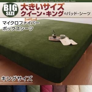【シーツのみ】ボックスシーツ キング【マイクロファイバー】オリーブグリーン 寝心地・カラー・タイプが選べる!大きいサイズシリーズ - 拡大画像