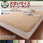 【単品】敷パッド キング【コットン100%タオル】ミッドナイトブルー 寝心地・カラー・タイプが選べる!大きいサイズシリーズ