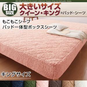 【単品】パッド一体型ボックスシーツ キング アイボリー 寝心地・カラー・タイプが選べる!大きいサイズのパッド・シーツ シリーズ もこもこシープ パッド一体型ボックスシーツ - 拡大画像