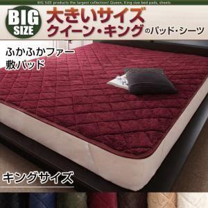 【単品】敷パッド キング【ふかふかファー】ワインレッド 寝心地・カラー・タイプが選べる!大きいサイズシリーズ - 拡大画像