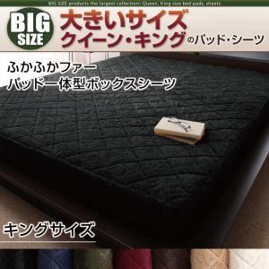 【シーツのみ】パッド一体型ボックスシーツ キング ワインレッド 寝心地・カラー・タイプが選べる!大きいサイズのパッド・シーツ シリーズ ふかふかファー パッド一体型ボックスシーツ - 拡大画像