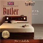 収納ベッド ダブル【Butler】【フレームのみ】 ウォルナットブラウン モダンライト・コンセント付き収納ベッド【Butler】バトラー