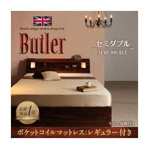 収納ベッド セミダブル【Butler】【ポケットコイルマットレス:レギュラー付き】 フレームカラー:ウォルナットブラウン マットレスカラー:アイボリー モダンライト・コンセント付き収納ベッド【Butler】バトラー - 拡大画像