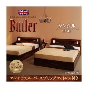 収納ベッド シングル【Butler】【マルチラススーパースプリングマットレス付き】 ウォルナットブラウン モダンライト・コンセント付き収納ベッド【Butler】バトラー - 拡大画像