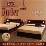 収納ベッド シングル【Butler】【マルチラススーパースプリングマットレス付き】 ウォルナットブラウン モダンライト・コンセント付き収納ベッド【Butler】バトラー