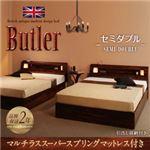 収納ベッド セミダブル【Butler】【マルチラススーパースプリングマットレス付き】 ウォルナットブラウン モダンライト・コンセント付き収納ベッド【Butler】バトラー
