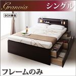 チェストベッド シングル【Granvia】【フレームのみ】 ダークブラウン モダンライト・コンセント付きチェストベッド【Granvia】グランヴィア