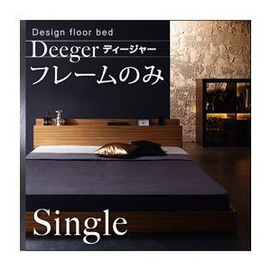 フロアベッド シングル【Deeger】【フレームのみ】フレームカラー:ブラウン 棚・コンセント付きフロアベッド【Deeger】ディージャー - 拡大画像