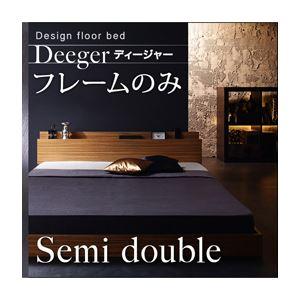 フロアベッド セミダブル【Deeger】【フレームのみ】フレームカラー:ブラウン 棚・コンセント付きフロアベッド【Deeger】ディージャー - 拡大画像