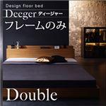 フロアベッド ダブル【Deeger】【フレームのみ】フレームカラー:ブラウン 棚・コンセント付きフロアベッド【Deeger】ディージャー