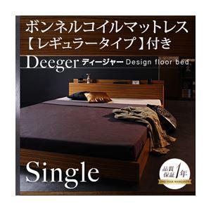 フロアベッド シングル【Deeger】【ボンネルコイルマットレス(レギュラー)付き】フレーム:ブラウン マットレスカラー:アイボリー 棚・コンセント付きフロアベッド【Deeger】ディージャー - 拡大画像