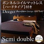 フロアベッド セミダブル【Deeger】【ボンネルコイルマットレス(ハード)付き】フレームカラー:ブラウン 棚・コンセント付きフロアベッド【Deeger】ディージャー