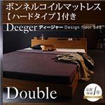 フロアベッド ダブル【Deeger】【ボンネルコイルマットレス(ハード)付き】フレームカラー:ブラウン 棚・コンセント付きフロアベッド【Deeger】ディージャー