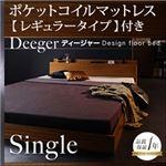 フロアベッド シングル【Deeger】【ポケットコイルマットレス(レギュラー)付き】フレーム:ブラウン マットレスカラー:ブラック 棚・コンセント付きフロアベッド【Deeger】ディージャー