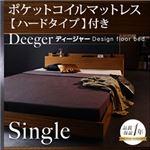 フロアベッド シングル【Deeger】【ポケットコイルマットレス(ハード)付き】フレームカラー:ブラウン 棚・コンセント付きフロアベッド【Deeger】ディージャー