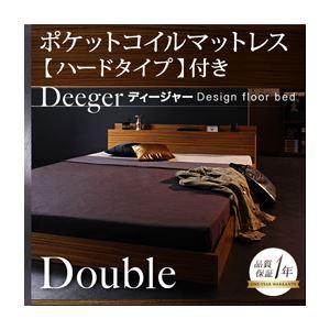 フロアベッド ダブル【Deeger】【ポケットコイルマットレス(ハード)付き】フレームカラー:ブラウン 棚・コンセント付きフロアベッド【Deeger】ディージャー - 拡大画像